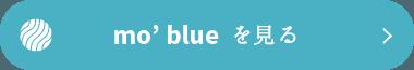 mo'blue(モアブルー)案内