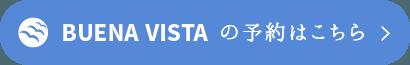 BUENA VISTA(ブエナビスタ)ご予約