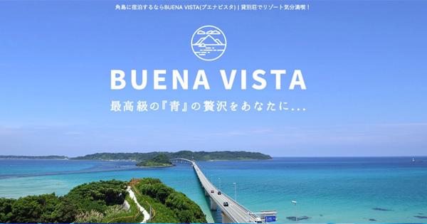 角島 グラン ビスタ
