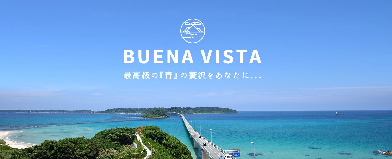 角島に宿泊するならBUENA VISTA(ブエナビスタ) | 貸別荘でリゾート気分満喫!