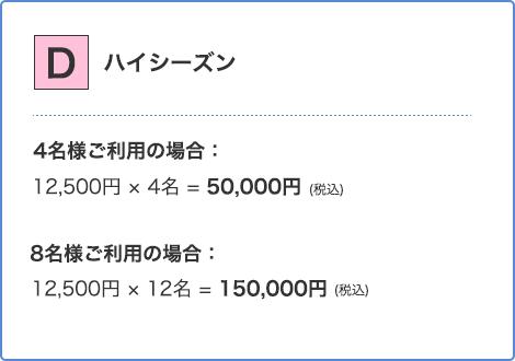 ハイシーズン4名様ご利用の場合 47,520円 8名様ご利用の場合 95,040円