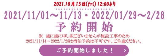 2021年11月1日〜2月28日までの予約開始